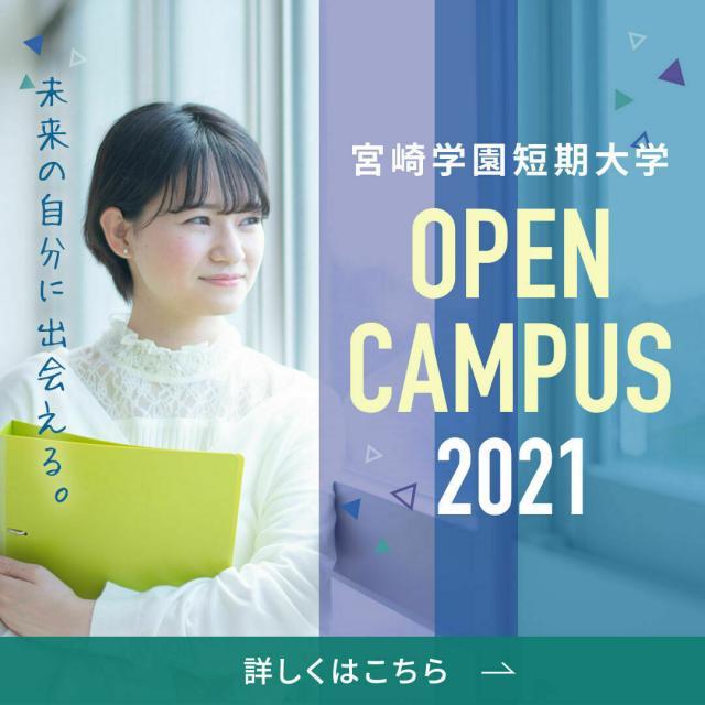 宮崎学園短期大学 夏のオープンキャンパス1