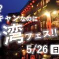 戸板女子短期大学 戸板女子短大 台湾フェス♪ 5/26(日) 9:30~14時