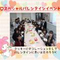 神戸元町医療秘書専門学校 【高校1.2年生対象!】バレンタインペシャルイベント