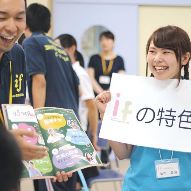 新潟医療福祉カレッジ 高校2年生・1年生対象オープンキャンパス(無料送迎バス運行)3