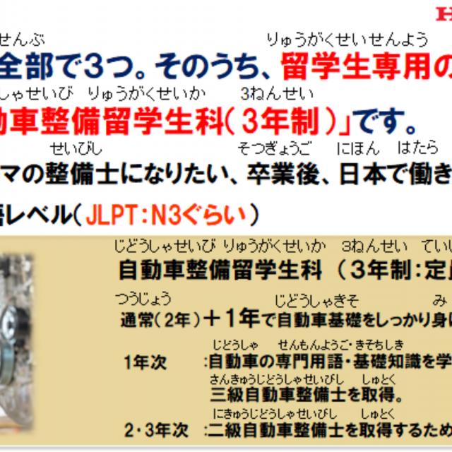 ホンダテクニカルカレッジ関西 【WEB開催】オンライン学校説明会(留学生向け)3