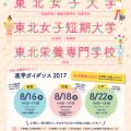 青森会場 柴田学園合同進学ガイダンス(東北女子大学)/東北女子大学