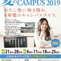 ★ 福岡キャンパス 8月 オープンキャンパス情報 ★/日本経済大学