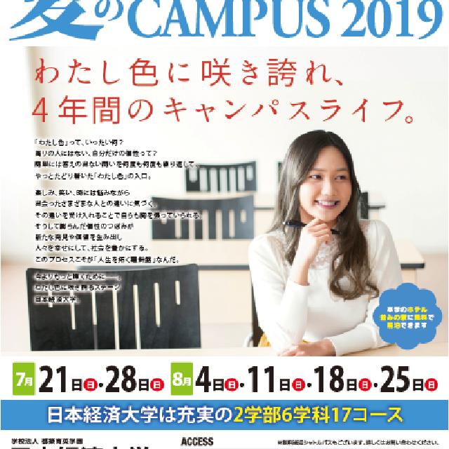 日本経済大学 ★ 福岡キャンパス 8月 オープンキャンパス情報 ★1