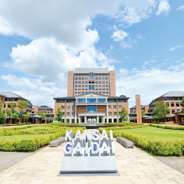 関西外国語大学短期大学部 関西外大オープンキャンパス20182