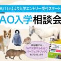 東京コミュニケーションアート専門学校 AO入学特別説明会