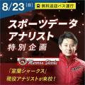 北海道ハイテクノロジー専門学校 プロ野球選手を輩出する室蘭シャークスのアナリストが来校!