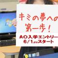 駿台電子情報&ビジネス専門学校 AO入学説明会開催!