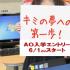 駿台電子情報&ビジネス専門学校 AO入学説明会開催!1