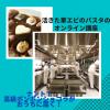 山手調理製菓専門学校 プロの料理人が教える!活きた車エビのパスタオンライン講座
