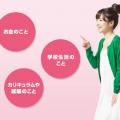 総合学園ヒューマンアカデミー東京校 学校見学