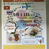 食のワールドツアーへご招待! 9月の詳細