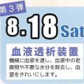 日本メディカル福祉専門学校 <3ヵ月連続!医療機器体験イベント>第三段「血液透析装置」