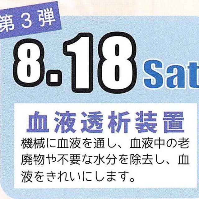 日本メディカル福祉専門学校 <3ヵ月連続!医療機器体験イベント>第三段「血液透析装置」1