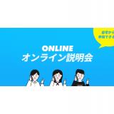 【自宅で参加できる】オンライン説明会の詳細