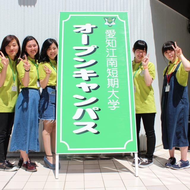 愛知江南短期大学 保育専攻の授業を体験してみよう!!1