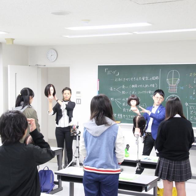 国際文化理容美容専門学校国分寺校 トライアルレッスン2
