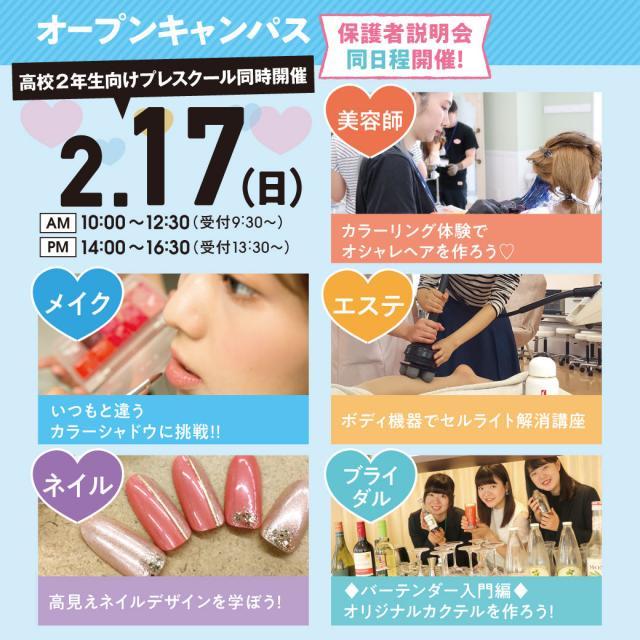 東京ビューティー&ブライダル専門学校 ★オープンキャンパス3