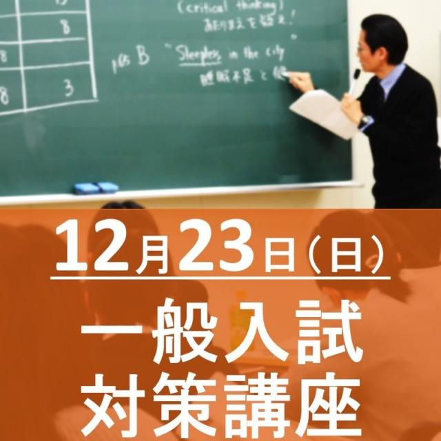 森ノ宮医療大学 【一般入試対策講座】1