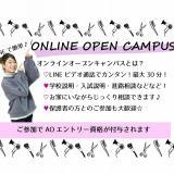 【LINEビデオ通話でカンタン】オンラインオープンキャンパスの詳細