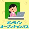 浜松日建工科専門学校 オンラインオープンキャンパス
