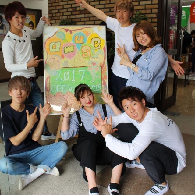 ☆アミューズオープンキャンパス 2017☆