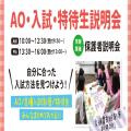 仙台医療秘書福祉専門学校 8/23(日)AO・入試・特待生説明会★