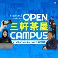 日本大学 スポーツ科学部オンライン&キャンパスW開催オープンキャンパス
