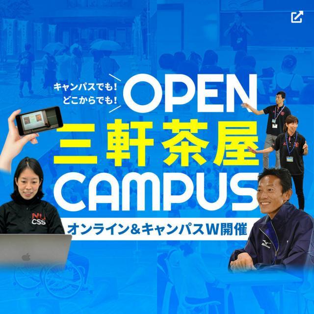 日本大学 スポーツ科学部オンライン&キャンパスW開催オープンキャンパス1