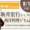 あのフレンチの鉄人!坂井宏行シェフに学ぶ西洋料理