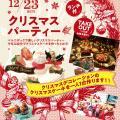 札幌ベルエポック製菓調理専門学校 ☆X'masケーキを作って1人一台持ち帰り☆ランチ付