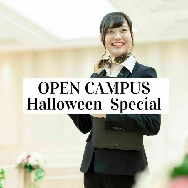 京都ホテル観光ブライダル専門学校 ブライダル学科☆10/30(土)Halloweenスペシャル1