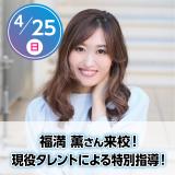 福満 薫さん来校! 現役タレントによる特別指導!の詳細