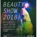 国際ファッションビューティ専門学校 ファッションビューティショー2018★