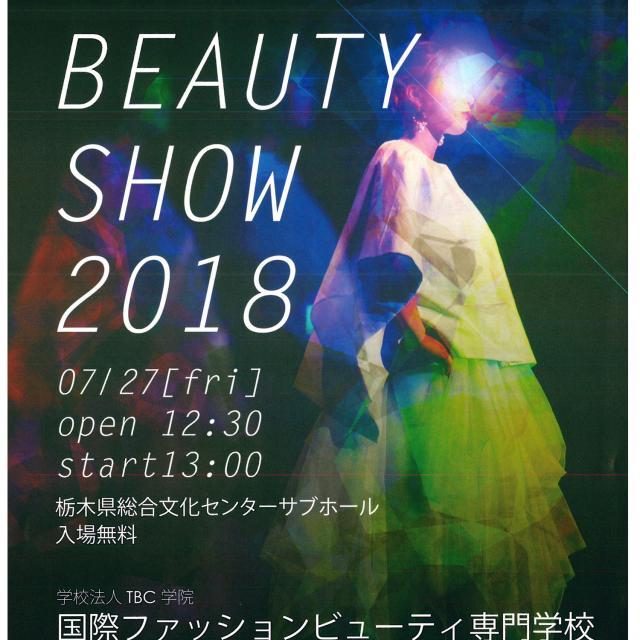 国際ファッションビューティ専門学校 ファッションビューティショー2018★1