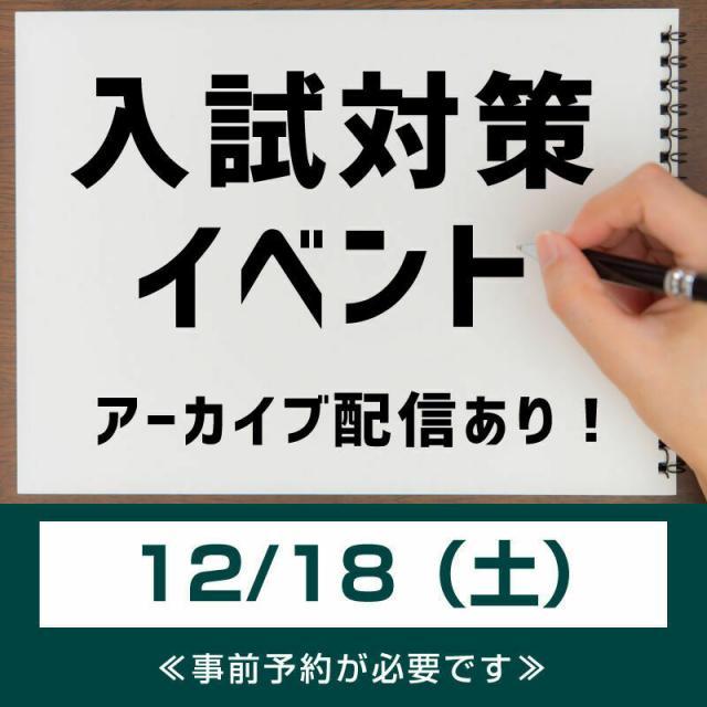 京都医療科学大学 受験生対象 入試対策イベント2
