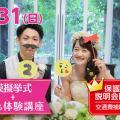 名古屋観光専門学校 ブライダルビジネス学科☆結婚式プランニング体験+模擬挙式
