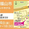 【この日限り!】出張説明会&保護者会♪<広島県福山市>/大阪こども専門学校
