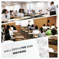 町田・デザイン専門学校 mdcスカラシップ制度課題対策講座2021
