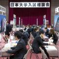 日本大学 ●日本大学入試相談会2018●