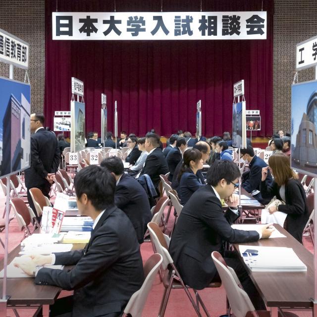 日本大学 ●日本大学入試相談会2018●1