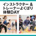 京都医健専門学校 インストラクター&トレーナーよくばり体験DAY