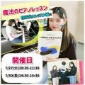 東京福祉保育専門学校 『魔法のピアノレッスン』スペシャル ~在校生とレッスン編☆~