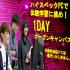 札幌情報未来専門学校 【ハイスペックPCで体験実習】 1dayオープンキャンパス1