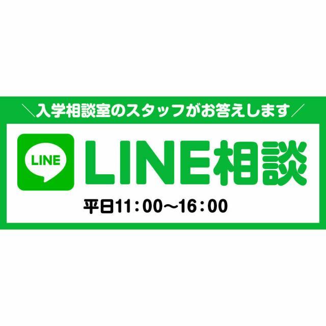 東放学園映画専門学校 LINE相談1