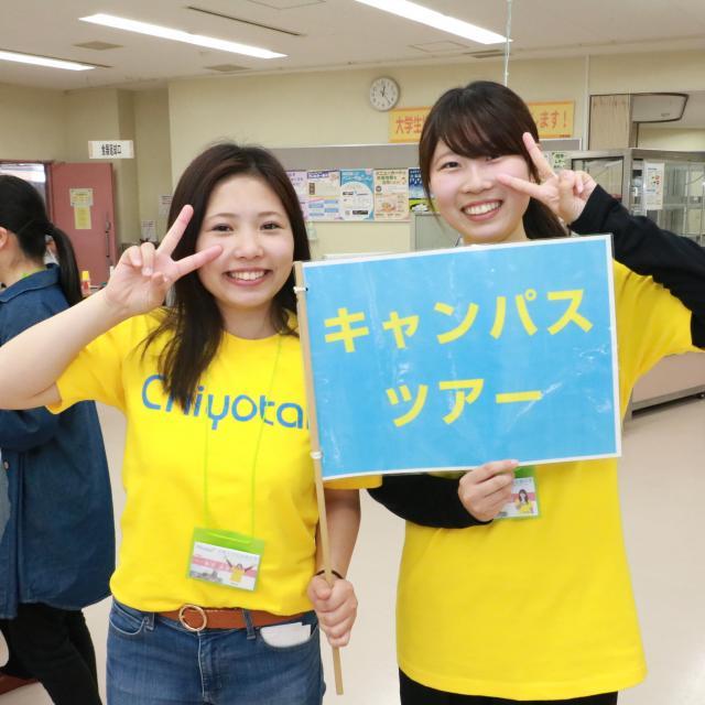 大阪千代田短期大学 春のオープンキャンパス1