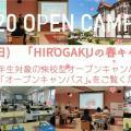 弘前学院大学オープンキャンパス-HIROGAKUの春キャン-/弘前学院大学