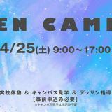 4/25実技体験&デッサン指導!の詳細