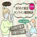★学科別★オンライン個別相談/東京デザイナー学院