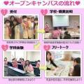 3/13(土)オープンキャンパス★/仙台医療秘書福祉専門学校